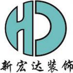 海丰县新宏达装饰工程有限公司
