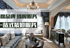 深圳市橡树装饰设计工程有限公司