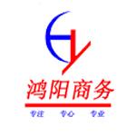 泗县鸿阳商务咨询服务有限公司