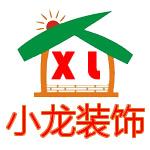 河南小龍裝飾工程有限公司