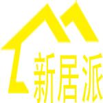 鞍山市新居派裝飾裝修工程有限公司