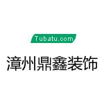 漳州鼎鑫建筑工程有限公司