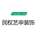 民權縣藝申裝飾工程有限公司