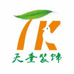 蚌埠天奎装饰设计工程有限公司