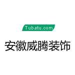 安徽威騰環保裝飾有限公司