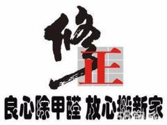 福建净荃环保有限公司