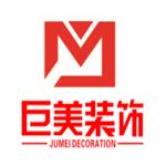 桂林巨美裝飾工程有限公司