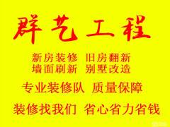 四川群艺工程部