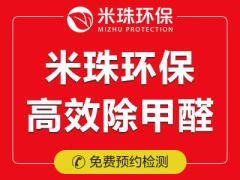 米珠(上海)实业有限公司