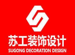 苏工室内装饰设计