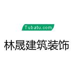 錦州林晟建筑裝飾工程有限公司