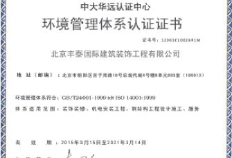 北京丰泰国际建筑装饰工程有限公司资质证明