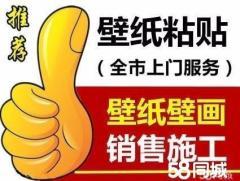北京专业贴壁纸 贴壁纸壁画无缝壁布师傅  壁纸销售施工