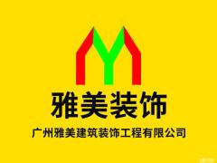 广州雅美建筑装饰工程有限公司