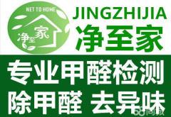 长沙净至家环保科技有限公司