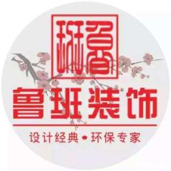 衡阳市起凡鲁班装饰工程有限公司