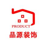 揚州品源裝飾設計有限公司