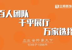 廈門市立邦家具裝飾有限公司晉江分公司