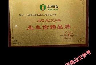 上海景译装饰设计工程有限公司资质证明