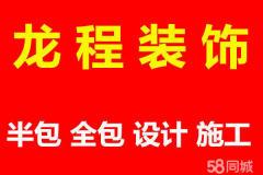 安慶市龍程鼎尚裝飾設計工程有限公司
