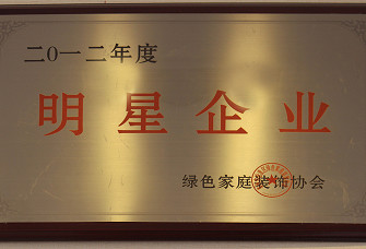 朝阳懿轩装饰工程有限公司资质证明