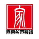 武汉市客亲乡邑装饰工程有限公司