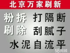 北京萬家刷新