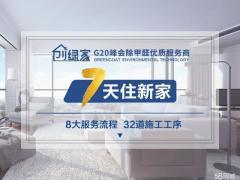 武汉好又佳环保科技有限公司