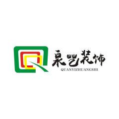 泰州泉艺装饰工程有限公司