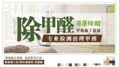 揚州源康環境科技有限公司