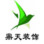 合浦县鼎天装饰工程有限公司