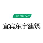 宜宾东宇建筑装饰工程有限公司