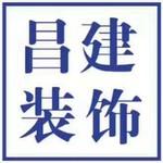 哈尔滨昌建建筑装饰工程有限公司