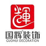 煙臺國輝房產裝飾有限公司