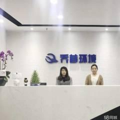 济南乔昔环境科技有限公司
