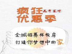 深圳花开四季装修设计有限公司