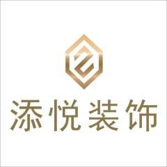 黄石市添悦装饰设计工程有限公司