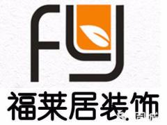 南京福莱居装饰工程有限公司