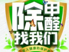 內蒙古艾潔環保技術有限公司