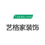 江西藝格家裝飾工程有限公司