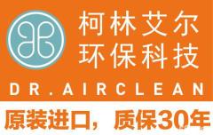 柯林艾爾環保科技(揚州)有限公司