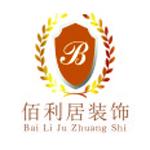 四川佰利居建筑装饰工程设计有限责任公司