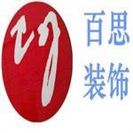 重庆市百思装饰工程有限公司