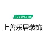 四川省上善樂居裝飾工程設計有限公司