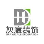 灰度(寧夏)裝飾設計工程有限公司