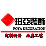 广州珀亚装饰工程有限公司