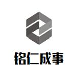 青海銘仁成事裝飾裝修有限公司