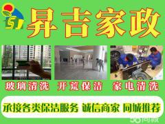桂林市臨桂區昇吉家政服務店