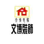 赣州市文博装饰设计有限公司