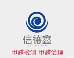 深圳市信德鑫科技有限公司临沂分公司